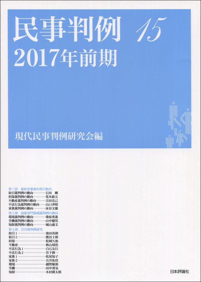 『民事判例15─2017年前期』書影