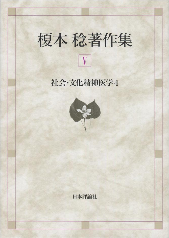 『[榎本稔著作集Ⅴ]社会・文化精神医学4』書影