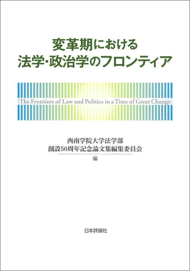 『変革期における法学・政治学のフロンティア』書影
