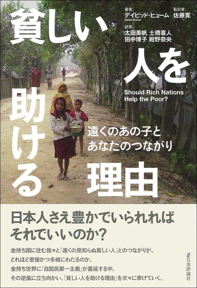 『貧しい人を助ける理由』書影
