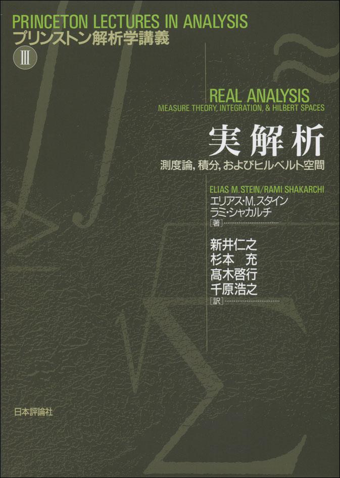 『実解析──測度論、積分、およびヒルベルト空間』書影