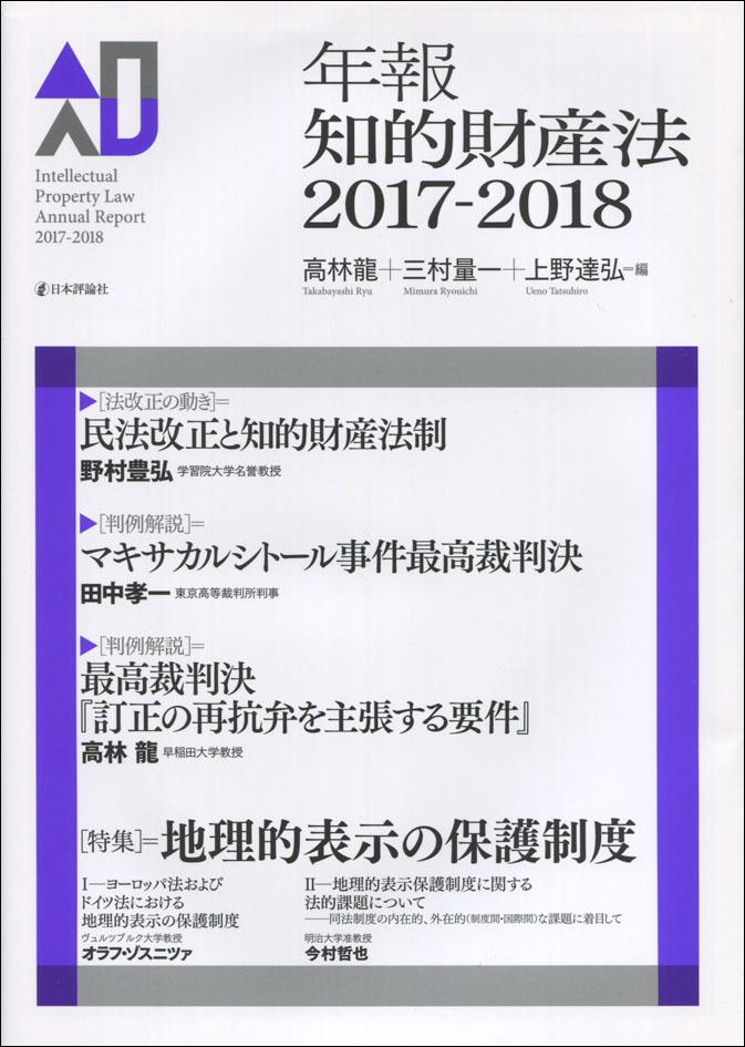 『年報知的財産法2017-2018』書影