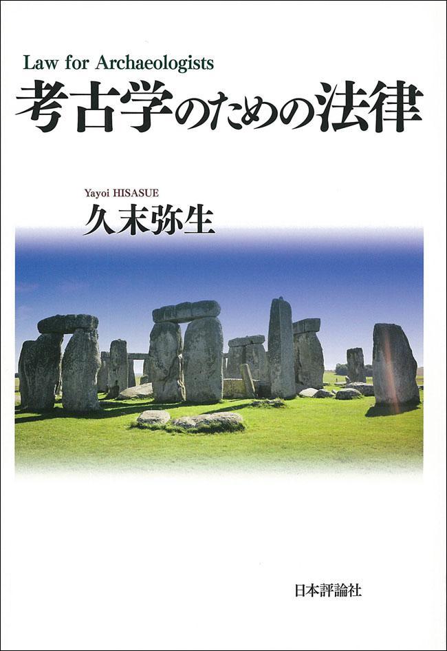 『考古学のための法律』書影