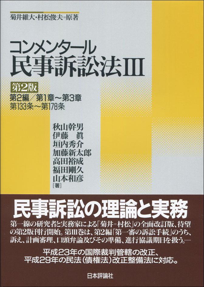 『コンメンタール民事訴訟法3[第2版]』書影