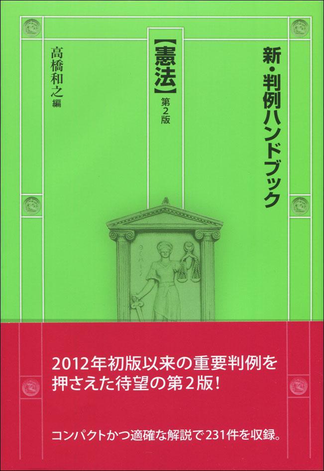 『新・判例ハンドブック憲法[第2版]』書影