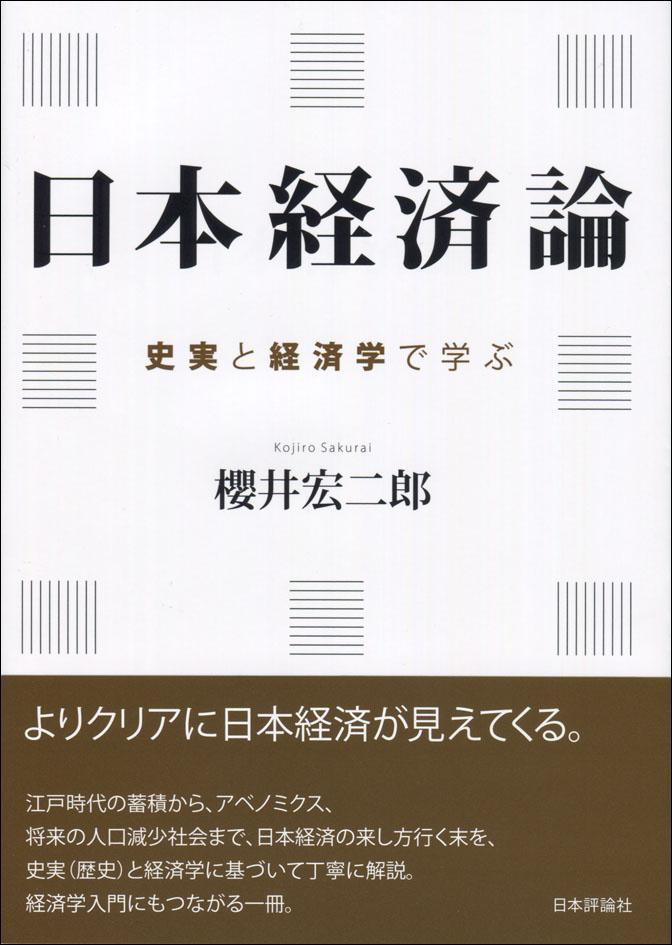 『日本経済論』書影