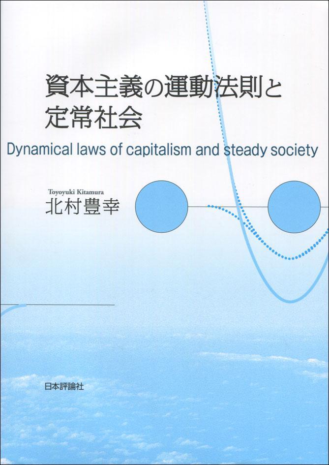 『資本主義の運動法則と定常社会』書影