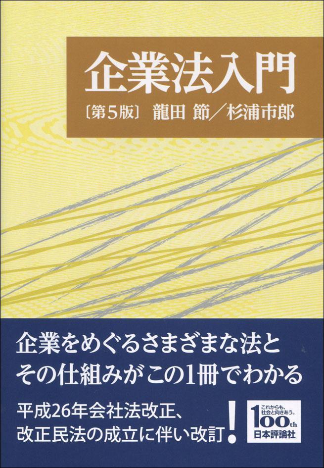『企業法入門[第5版]』書影
