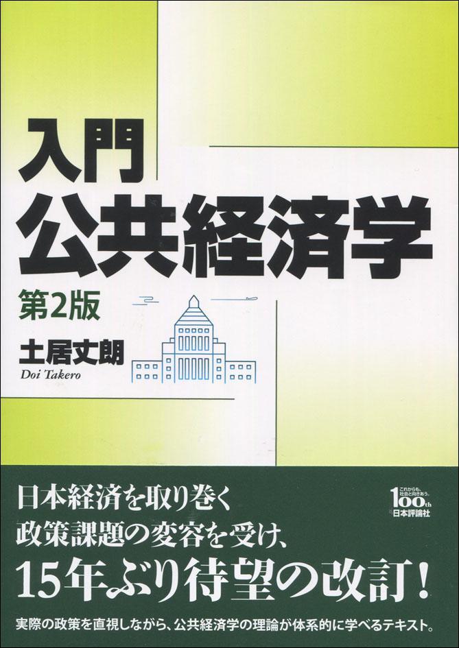 入門|公共経済学[第2版]|日本評論社