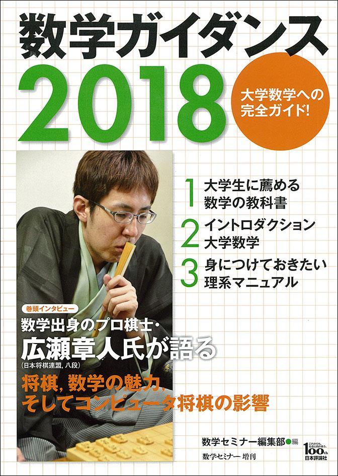 『数学ガイダンス2018』書影