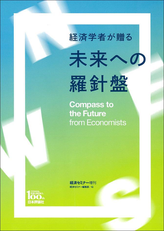 『経済学者が贈る 未来への羅針盤』書影