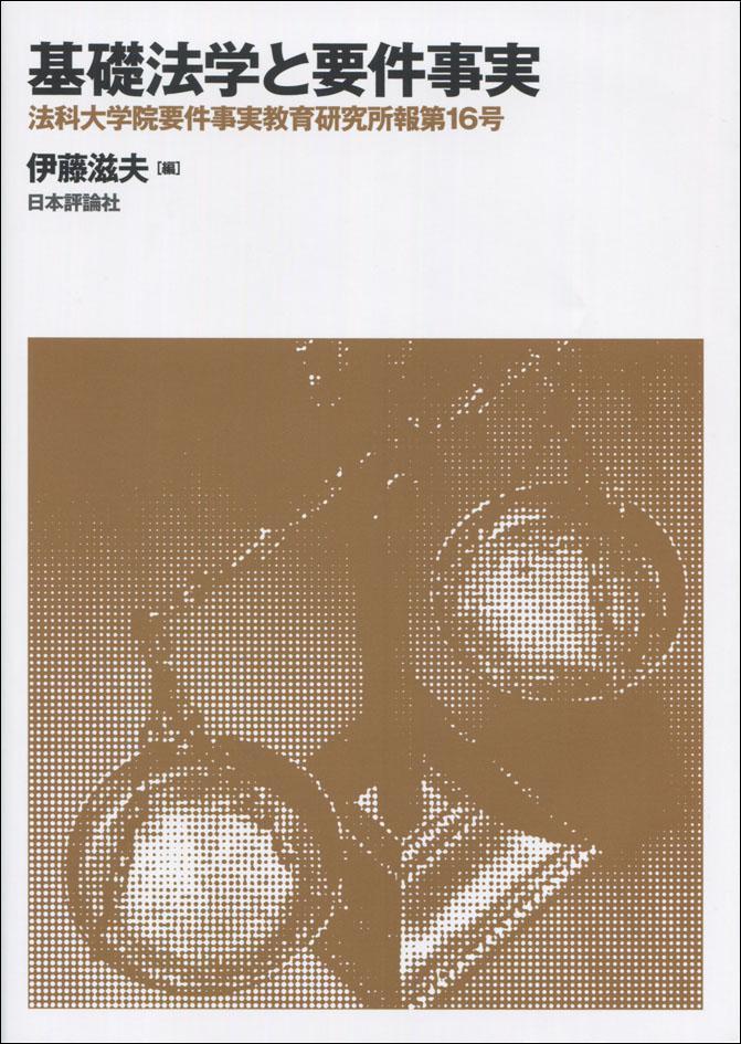 『基礎法学と要件事実』書影