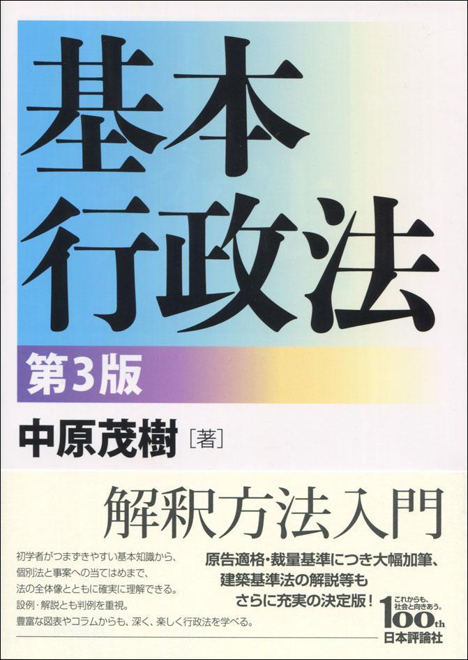『基本行政法[第3版]』書影