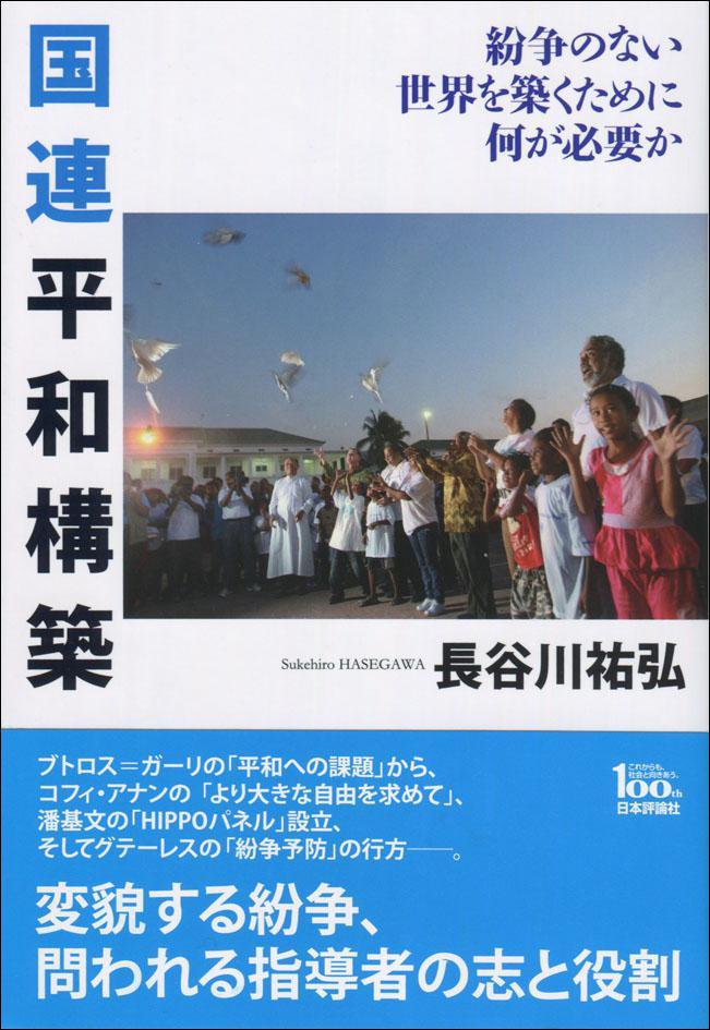 国連平和構築 日本評論社