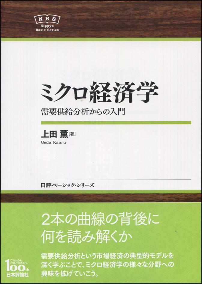 『ミクロ経済学』書影