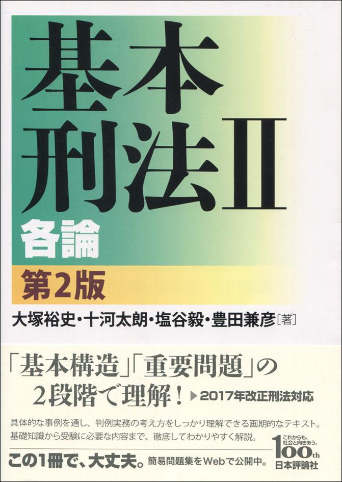 『基本刑法2—各論[第2版]』書影