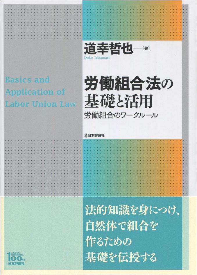 『労働組合法の基礎と活用』書影