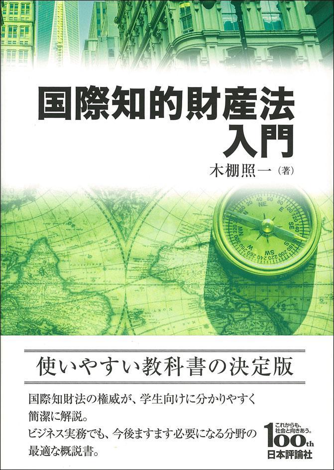 『国際知的財産法入門』書影