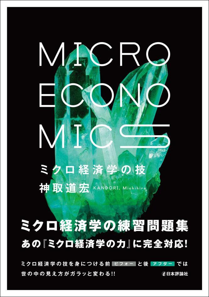 『ミクロ経済学の技』書影