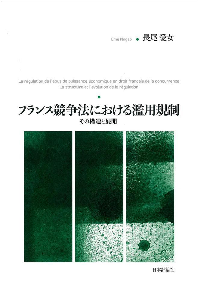『フランス競争法における濫用規制』書影
