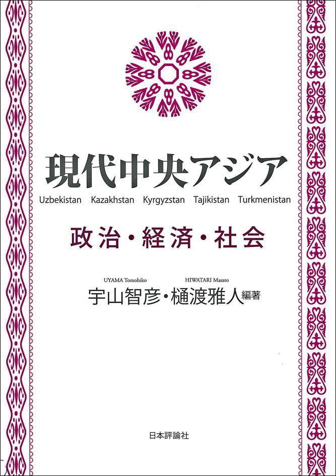 『現代中央アジア―政治・経済・社会』書影