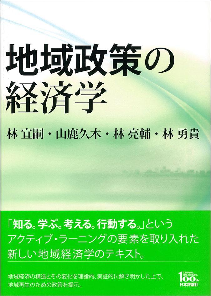 『地域政策の経済学』書影