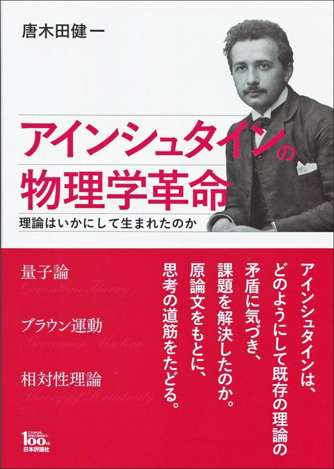 『アインシュタインの物理学革命』書影
