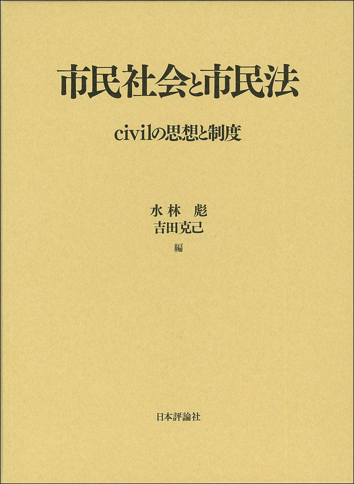 『市民社会と市民法』書影