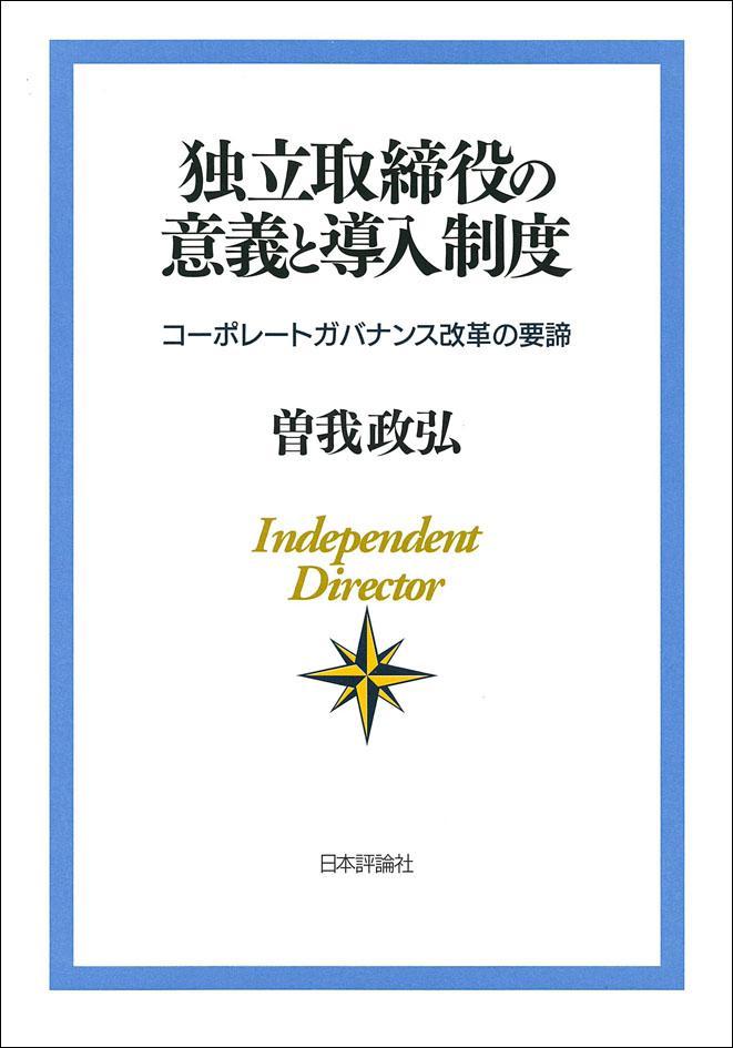 『独立取締役の意義と導入制度』書影