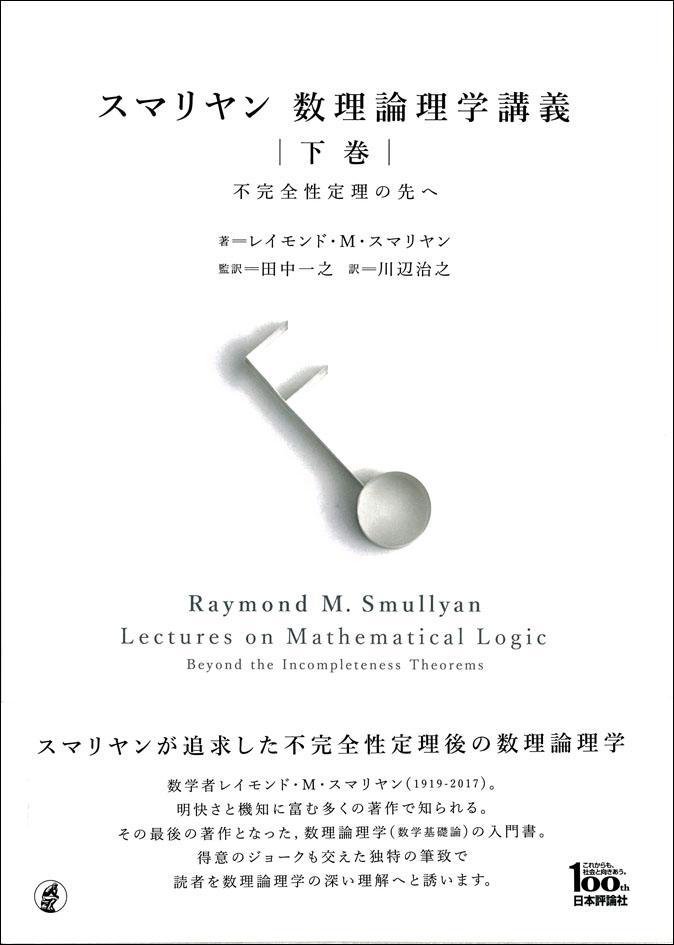 スマリヤン数理論理学講義 下巻...