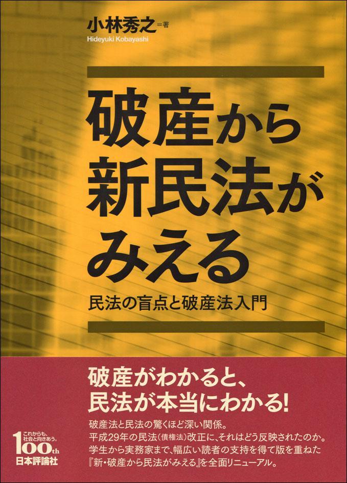 『破産から新民法がみえる』書影