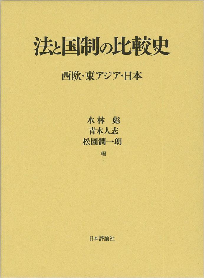 『法と国制の比較史』書影