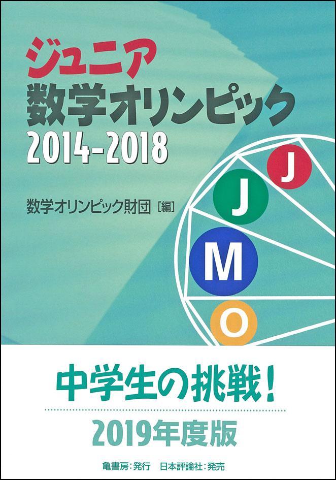 『ジュニア数学オリンピック2014-2018』