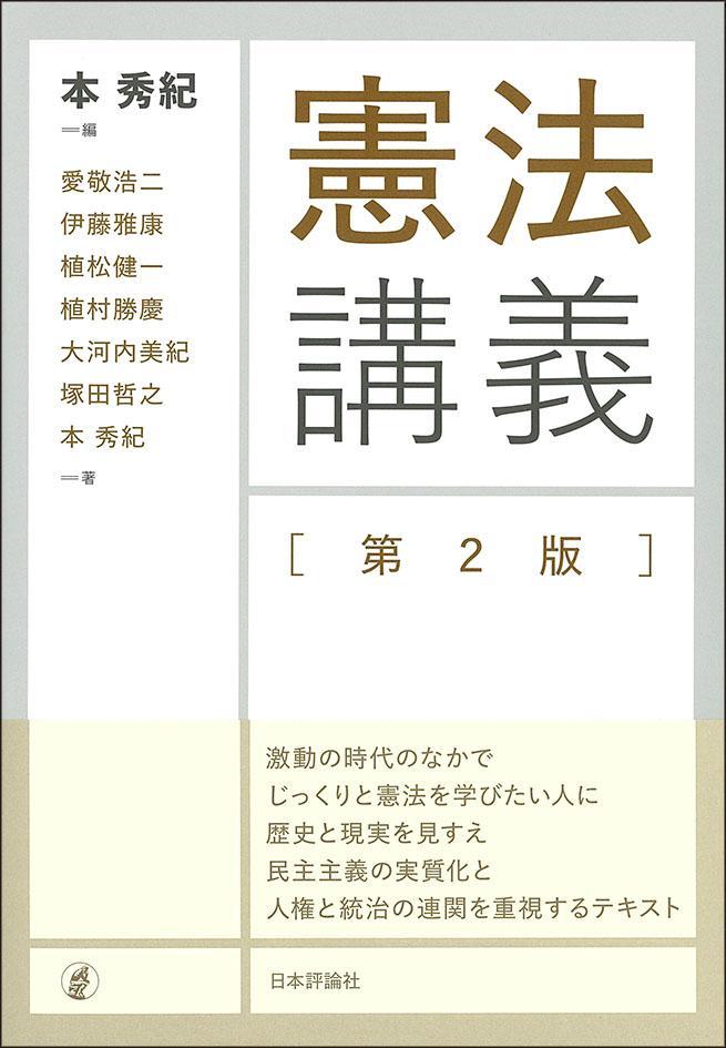 憲法講義[第2版]|日本評論社