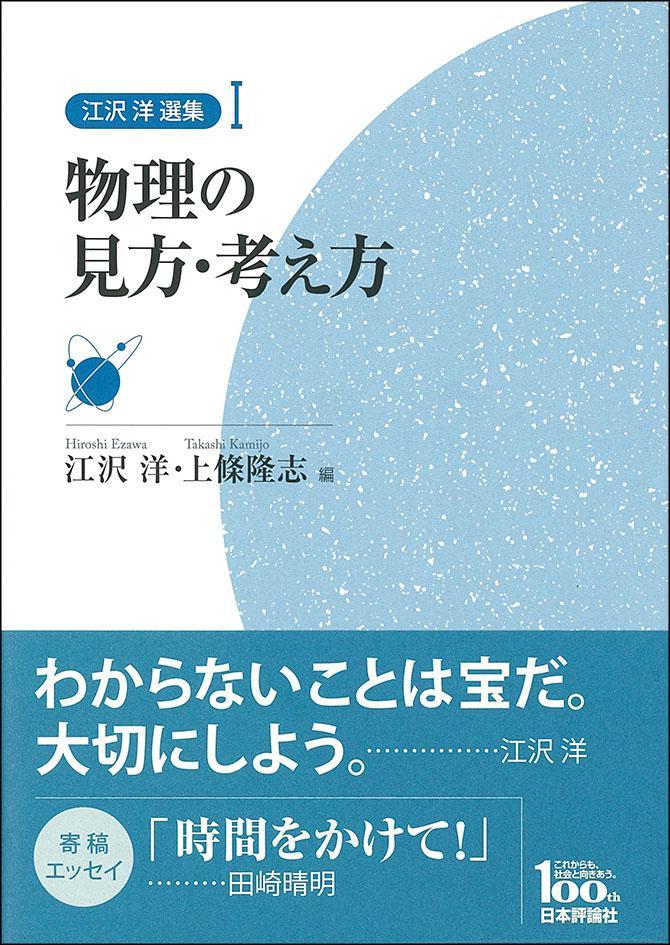 物理の見方・考え方 日本評論社