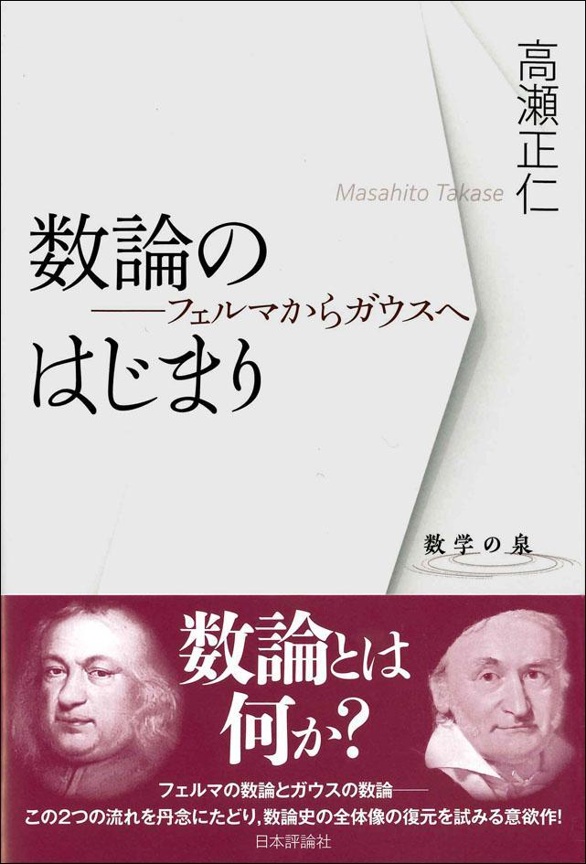 数論のはじまり 日本評論社