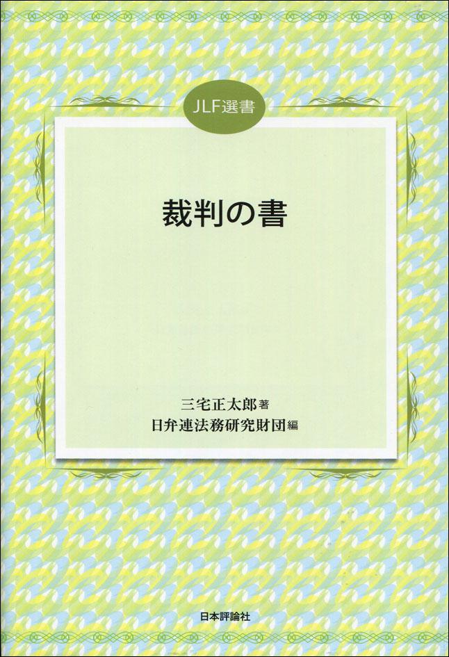 JLF選書『裁判の書』