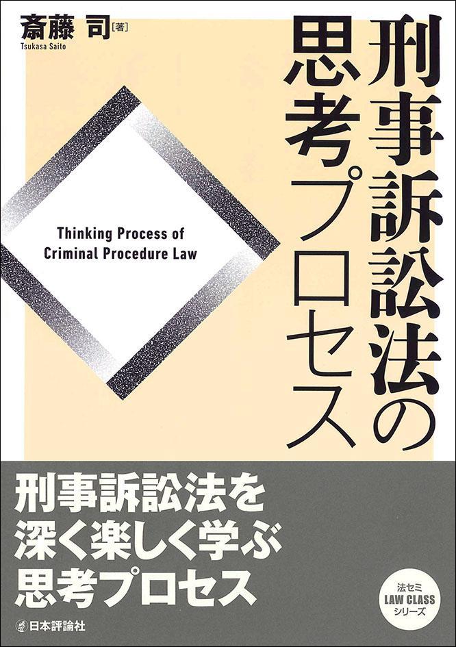 『刑事訴訟法の思考プロセス』