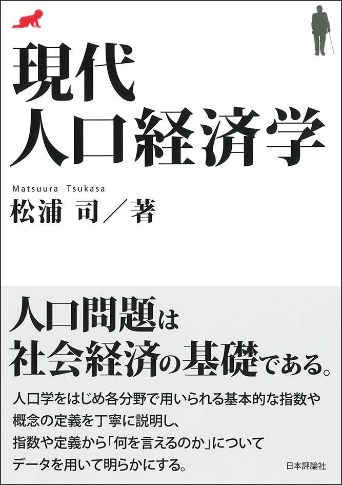 『現代人口経済学』