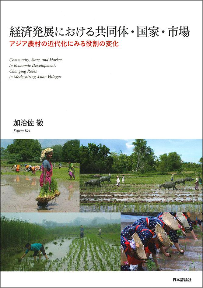 『経済発展における共同体・国家・市場 アジア農村の近代化にみる役割の変化』