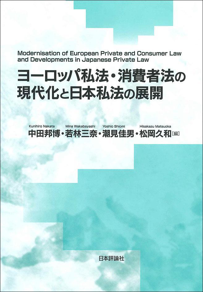 ヨーロッパ私法・消費者法の現代化と日本私法の展開』