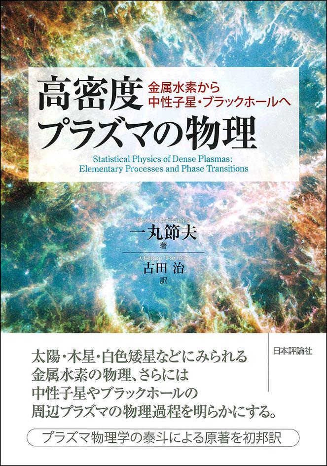 『高密度プラズマの物理』