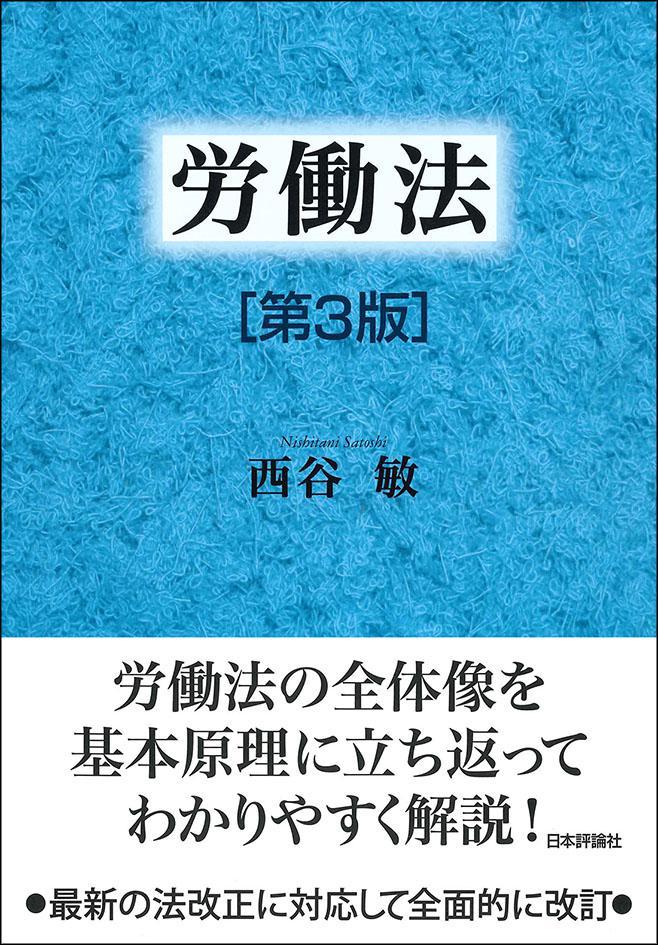 『労働法[第3版]』