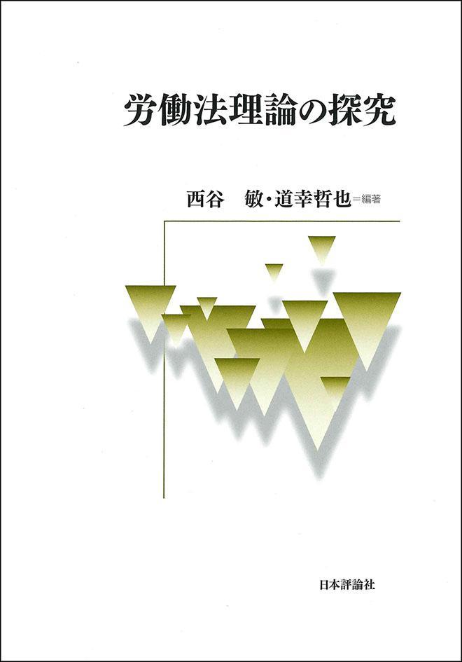 『労働法理論の探究』