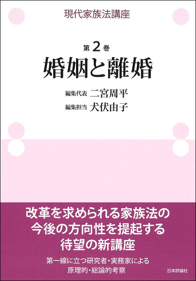 『現代家族法講座 第2巻 婚姻と離婚』