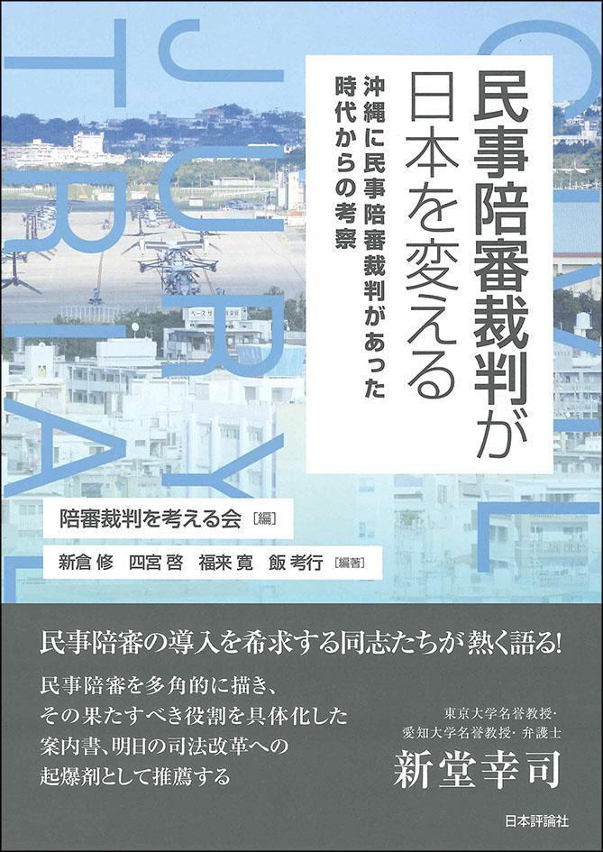 『民事陪審裁判が日本を変える』
