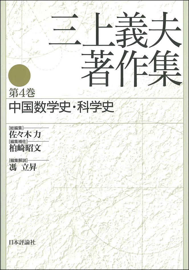『三上義夫著作集 第4巻』