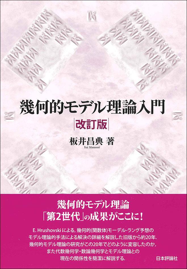 幾何的モデル理論入門[改訂版]|日本評論社