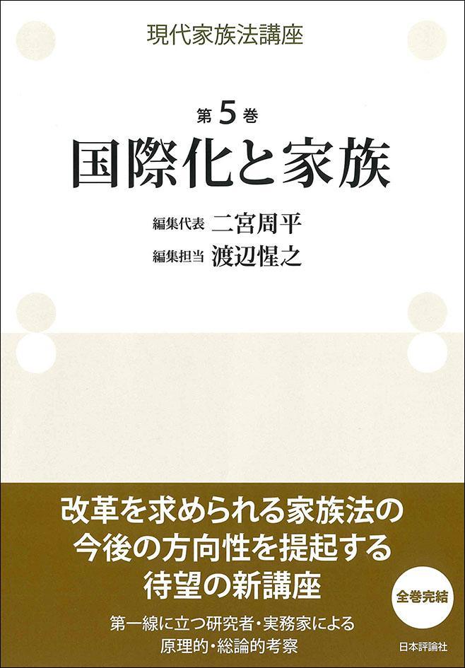 現代家族法講座 第5巻 国際化と家族|日本評論社