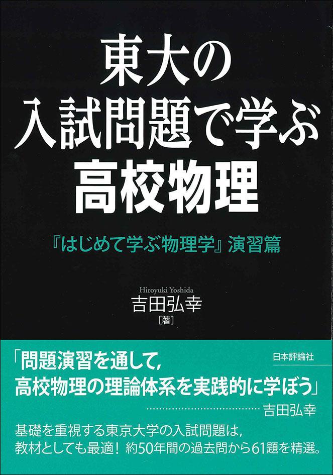 東大の入試問題で学ぶ高校物理|日本評論社